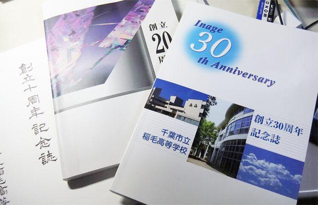 残部僅少です。どうしても入手したい方はこちら → 30th-bunshu@inako-doso.net