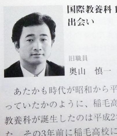 こちらが奥山慎一先生ご本人(「20周年記念誌」より転載)