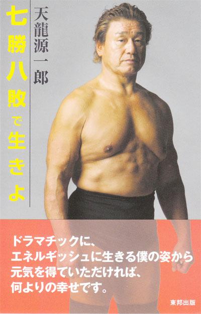 天龍源一郎著『七勝八敗で生きよ』 東邦出版から好評発売中!